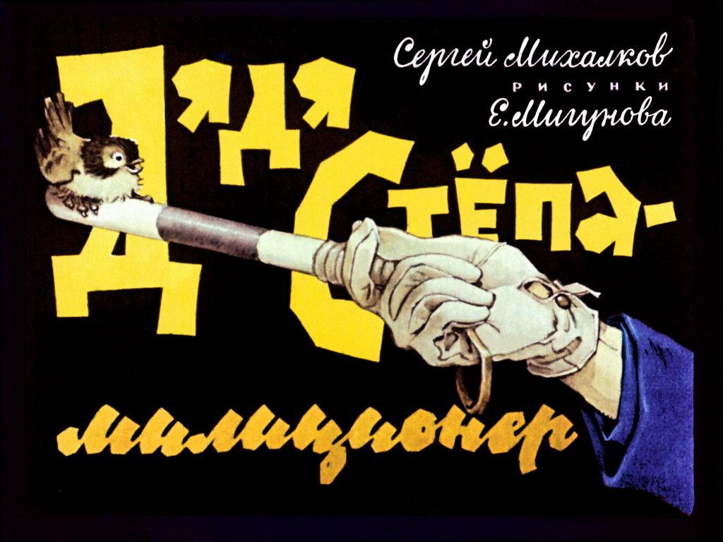 Дядя Стёпа - миллиционер