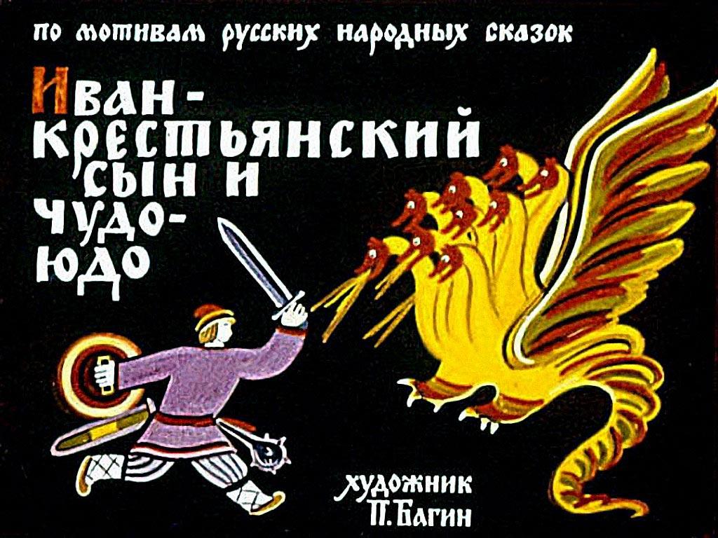 Иван - крестьянскй сын и Чудо-Юдо
