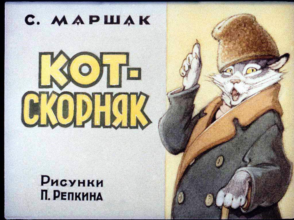 Кот-скорняк